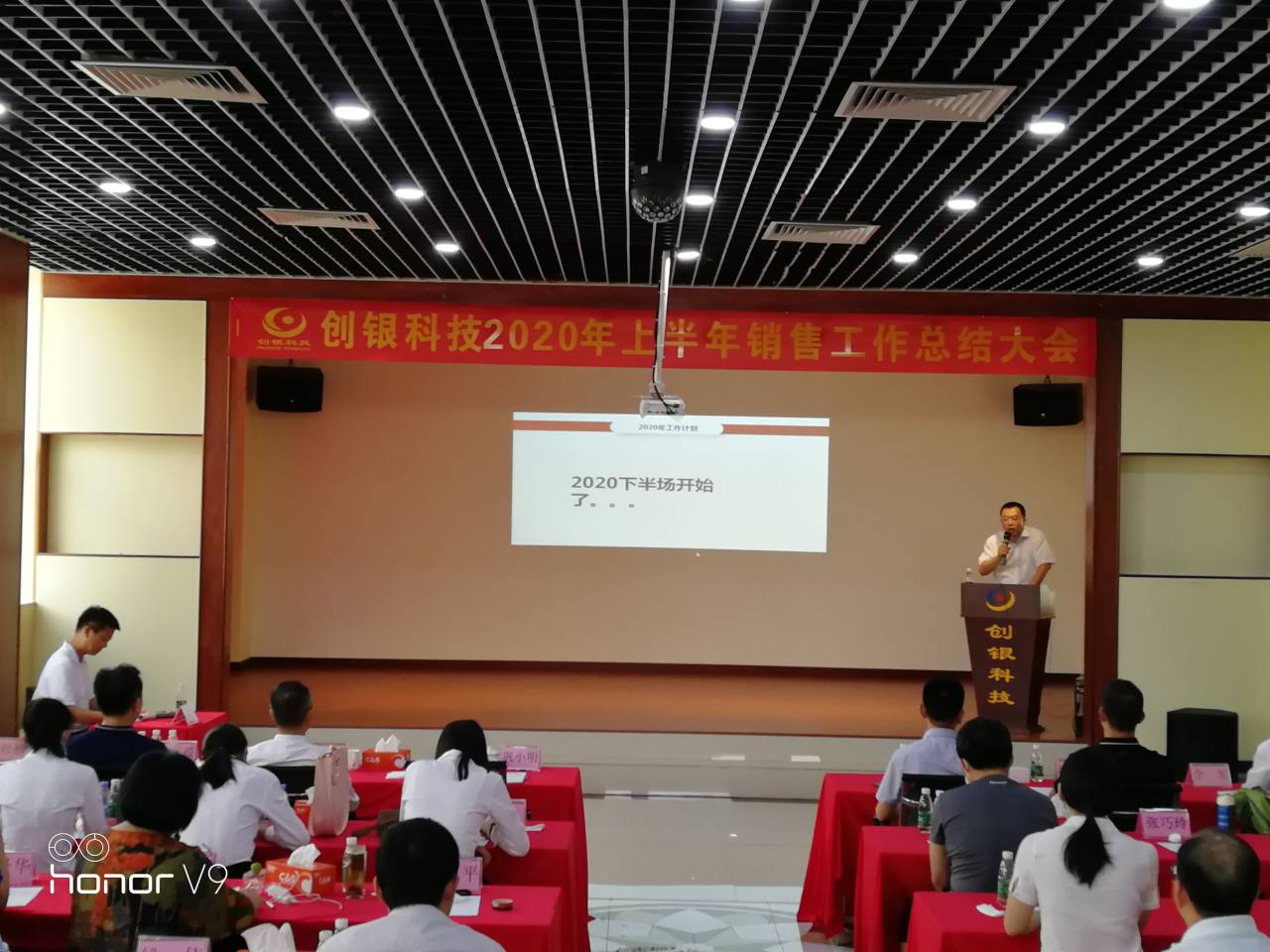 Chunangyin sales summary meeting for the middle of 2020