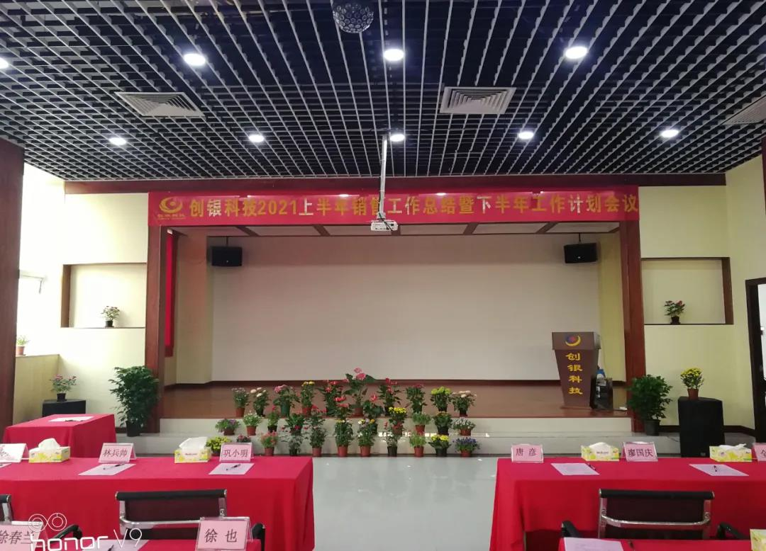 2021 Chuangyin sales summary in the first half of the year and sales plan meeting in the second half of the year are successful